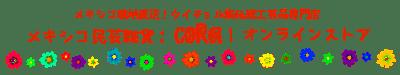 メキシコ民芸雑貨:coRa | オンラインストア